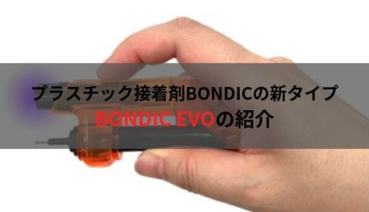 液体プラスチック接着剤BONDICに新しいタイプが出ました!