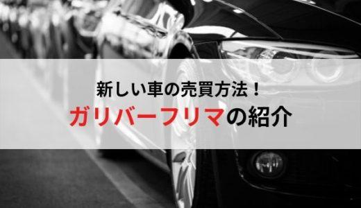 新しい車の買い方や売り方・中古車を買うならガリバーフリマ