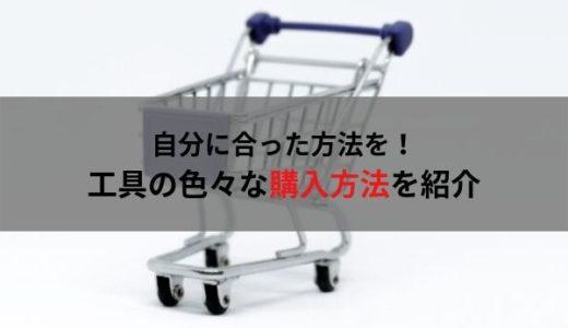 色々な工具の買い方