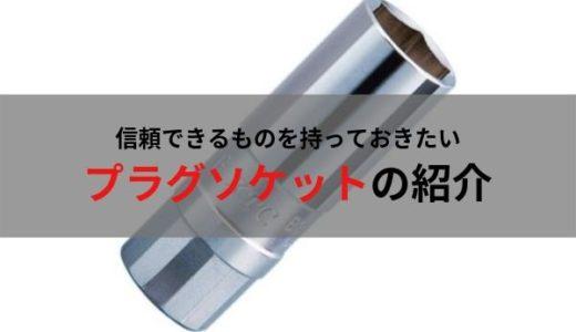 自動車整備士におすすめの工具・スパークプラグレンチ(プラグソケット)