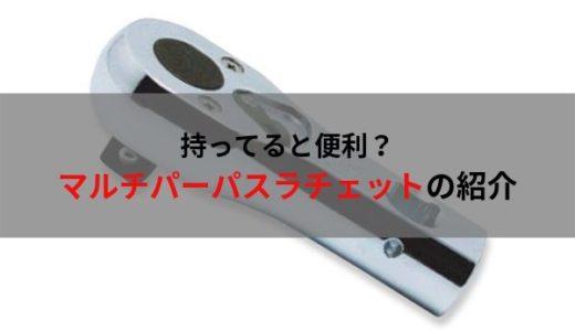 自動車整備士におすすめの工具・マルチパーパスラチェット