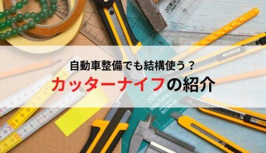 自動車整備士におすすめの工具・カッターナイフ