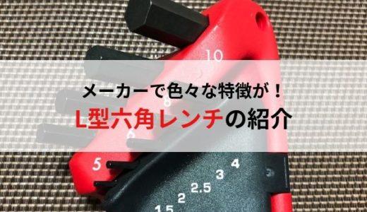 自動車整備士におすすめの工具・L型六角レンチ