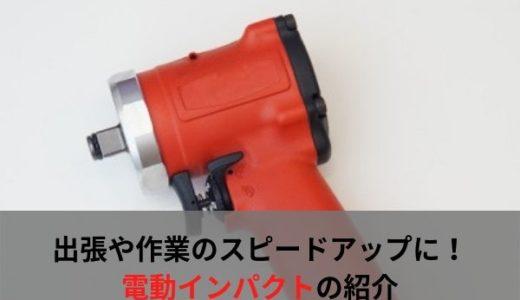 自動車整備士におすすめの工具・電動インパクトレンチ(充電式)