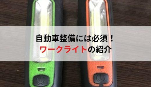 自動車整備士におすすめの工具・ワークライト(作業灯)