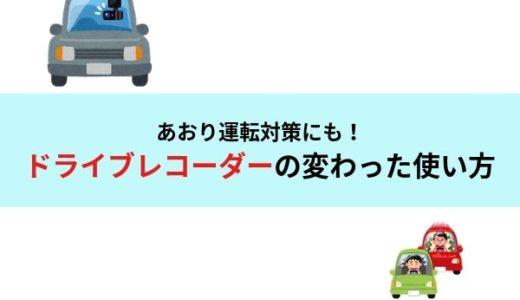 ドライブレコーダーの選び方と変わった使い方