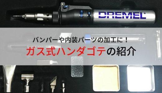 【電装作業】自動車整備士にもおすすめな工具、ガス式はんだごて「ドレメル2000 VERSATIP」を紹介【レビュー】