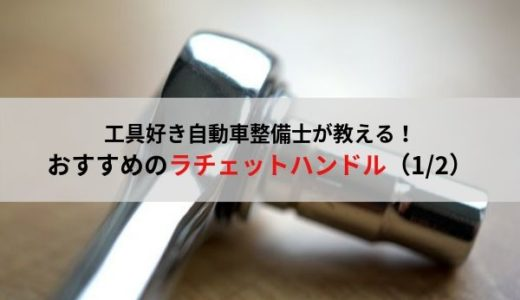 自動車整備士におすすめの工具・ラチェットハンドル(1/2)