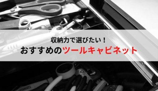 自動車整備士におすすめの工具箱・ロールキャビネット(ローラーキャビネット)