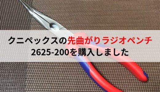 KNIPEX(クニペックス)の先曲がりラジオペンチ・2625-200を購入しました。