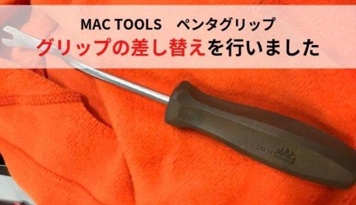 差し替えグリップ・MAC TOOLS ペンタグリップ