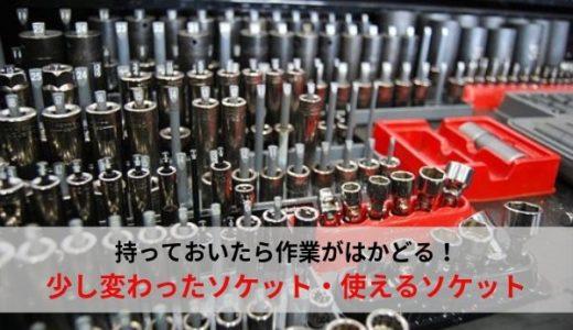自動車整備士におすすめの工具・特殊形状などのソケット