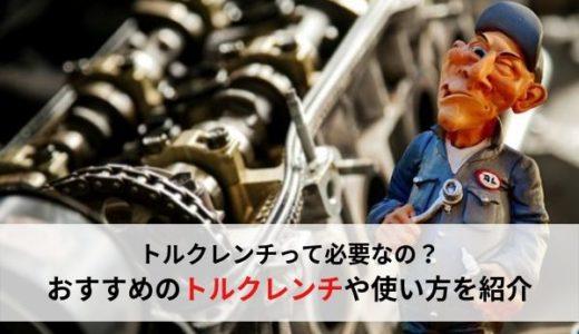 初心者の方からプロまで!工具好き自動車整備士がおすすめのトルクレンチと使い方を紹介!