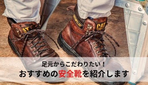 おすすめの安全靴と靴の消臭材