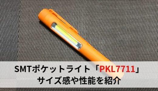 【ペンライト】SMT(スマートツール)の充電式ポケットライトPKL7711をレビュー【ワークライト】