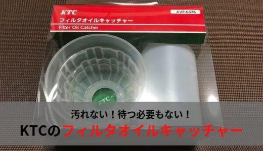 【汚れない】オイル交換時におすすめ!KTCのフィルタオイルキャッチャーAVP-6367の紹介【時間短縮】