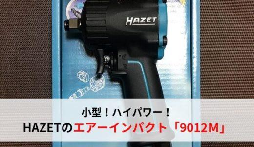 【小型軽量】HAZET(ハゼット)のエアーインパクトレンチ9012Mの紹介【ハイパワー】