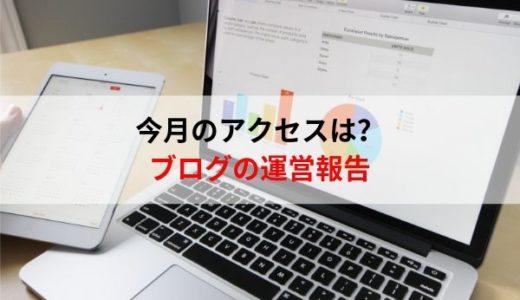 ブログの運営報告・10月もありがとうございました。